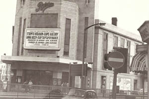 Front of theatre showing advertisment for Greek show 24th/25th June 1977